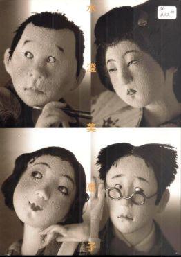 'Taishou Kinenkan' - cloth dolls by Mieko Minazumi
